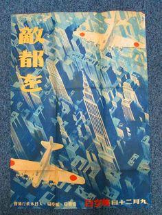 戦意高揚ポスター マンハッタン爆撃 Retro Ads, Vintage Ads, Vintage Posters, Japanese Poster, Japanese Prints, Ww2 Propaganda Posters, Political Art, Japanese Graphic Design, Water Art