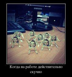 Когда на работе действительно скучно Funny Mems, Funny Jokes, Far Side Comics, Overlays Tumblr, Russian Humor, Harry Potter, Lol, Meme Faces, Stupid Memes