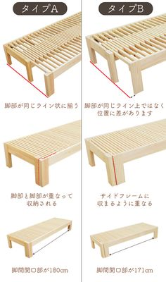 昼はベンチ・夜はベッドの2wayひのき伸縮ベッド タイプA[ヒノキ・ワークス] Folding Furniture, Folding Beds, Space Saving Furniture, Diy Furniture, Furniture Design, Adjustable Laptop Table, Tiny Container House, Palette Furniture, Sofa Bed Design