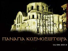 Panagia Kosmosoteira Feres, Evros, Greece