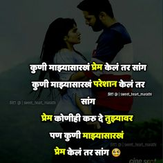 प र म कस असत Aa Marathi Quotes Quotes Love Poems