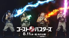 映画『ゴーストバスターズ』MVロングバージョン Ghostbusters Theme https://www.youtube.com/watch?v=is31GGfhz8o
