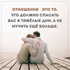 Бл______ь ((( aphorisms quotes Wise Quotes, Great Quotes, Inspirational Quotes, Cool Words, Wise Words, Russian Quotes, Destin, Different Quotes, Life Motivation