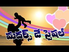 Mothers' Day Special - a tribute to all mothers | Telugu | 2017 | HOPE N...