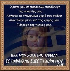 Savior, Greece, Prayers, Religion, Christian, Movie Posters, Twitter, Greek Quotes, Greece Country