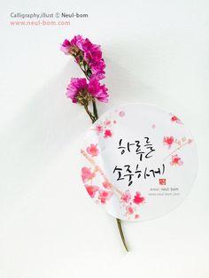 늘봄 캘리그라피(calligraphy) 스티커-하루를 소중하게 Calligraphy Text, Caligraphy, Korean Writing, Flower Arrangements, Tatting, Messages, Watercolor, Lettering, Illustration