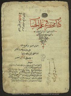 كتابي - مخطوطة كتاب مختصر في علم الحساب - علي بن زين الأجهوري 1559 - 1656 - University of Michigan