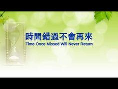 福音視頻 神話詩歌《時間錯過不會再來》 | 跟隨耶穌腳蹤網-耶穌福音-耶穌的再來-耶穌再來的福音-福音網站