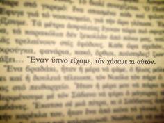 Πάει κι αυτός Smart Quotes, Greek Words, Love You, Let It Be, Greek Quotes, My Memory, Word Porn, Literature, Poems
