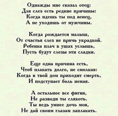 Poem Quotes, Life Quotes, Russian Quotes, Cute Texts, L Love You, Love Poems, True Words, Philosophy, To My Daughter