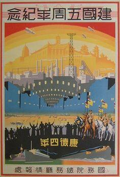 Manchukuo's Future, 1937