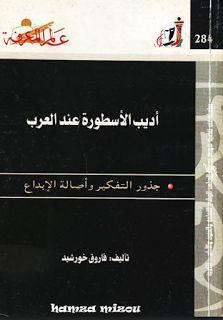 تحميل كتاب أديب الأسطورة عند العرب: جذور التفكير وأصالة الإبداع لــ فاروق خورشيد .pdf