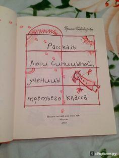 Иллюстрация 9 из 23 для Рассказы Люси Синицыной, ученицы третьего класса - Ирина Пивоварова   Лабиринт - книги. Источник: Покупaтель