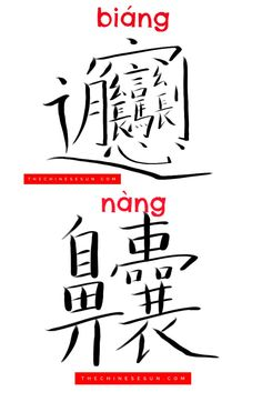 Sun in chinese character symbol secrets of chinese characters what is the most difficult chinese character how to write chinese characters beautifully expocarfo Gallery