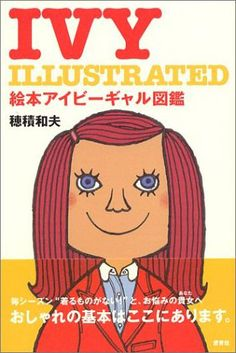 Female version of Kazuo Hozumi's classic  1980s illustrated book of Ivy. Apparently they printed less of the girl version.