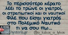 Funny Status Quotes, Funny Greek Quotes, Funny Statuses, Funny Qoutes, Funny Picture Quotes, Funny Pictures, Time Quotes, Wisdom Quotes, Bad Times Quote
