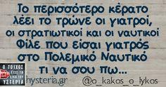 Το περισσοτερο κερατο λεει το τρωνε οι γιατροι,οι στρατιωτικοι και οι ναυτικοι...Φιλε που εισαι γιατρος στο Πολεμικο Ναυτικο, τι να σου πω.. Funny Status Quotes, Funny Greek Quotes, Funny Statuses, Funny Qoutes, Funny Picture Quotes, Funny Pictures, Time Quotes, Wisdom Quotes, Bad Times Quote