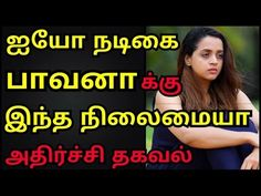 Did Actress Bhavana Raped..?  latest  Tamil   Movie news   Cinema news   kollywood newsThis video is about famous Tamil and Malayalam movie actress Bhavana kidnapping from her driver and she is Raped…In this news is under (latest Tamil... Check more at http://tamil.swengen.com/did-actress-bhavana-raped-latest-tamil-movie-news-cinema-news-kollywood-news/