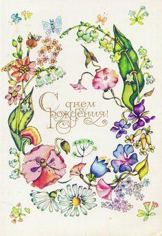 Flower postcard ~ by N. Polyanskaya, 1982...