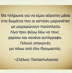My Life Quotes, Greek Quotes, Life Lessons, Wise Words, Poems, Funny Quotes, Tumblers, Truths, Photography