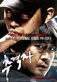 추격자 (2008)