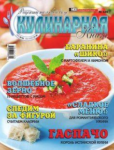 Culinary Book Magazine #126