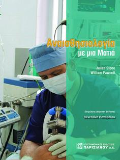 Το βιβλίο Αναισθησιολογία με μια ματιά είναι ένα έργο που παρέχει στον αναγνώστη μια περιεκτική και εμπλουτισμένη με εικόνες σύνοψη της Αναισθησιολογίας. Είναι ιδανικό για τους φοιτητές της Ιατρικής αλλά και για τους ειδικούς, καθώς προσφέρει συστηματική και ευρεία επισκόπηση της Αναισθησιολογίας σε διάφορες ειδικότητες, μυώντας τον αναγνώστη στην προετοιμασία, στη διαχείριση και στη φαρμακολογία της πρακτικής αναισθησιολογίας.  Είτε κάνετε επανάληψη στις γνώσεις σας είτε μελετάτε την εν…