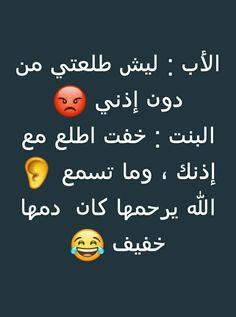 هههههه Funny Picture Jokes, Some Funny Jokes, Funny Photos, Funny Memes, Arabic Memes, Arabic Funny, Funny Arabic Quotes, Cute Cat Memes, Quotes For Book Lovers