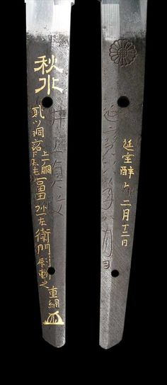Martial arts weapons Japanese sword Shusui, made by INOUE Shinkai, 1676 井上真改 Samurai Weapons, Katana Swords, Samurai Art, Samurai Warrior, Japanese Blades, Japanese Sword, Martial Arts Weapons, Japanese Warrior, Japanese History
