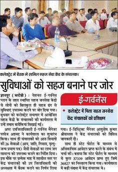 #Sahaj Janseva Kendra officials receive training on #eGovernance services at the district collectorate in #Jaunpur UP.