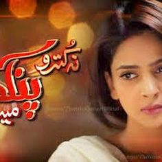 """NA KATRO MANKH MERAY"" Full Episode 3 