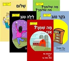 How to learn Conversational Hebrew Readers