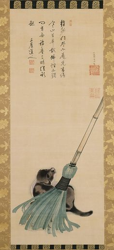 厖児戯帚図 Puppy and Broom 伊藤若冲 ITO Jakuchu 鹿苑寺蔵 Rokuonji temple