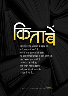 Love Poems In Hindi, Hindi Words, Marathi Quotes, Gujarati Quotes, Book Quotes, Words Quotes, Word Line, Gulzar Poetry, Short Friendship Quotes