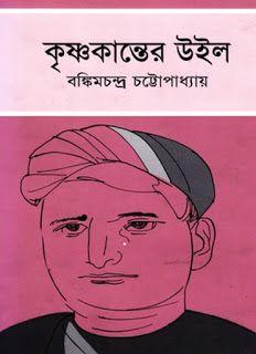 Krishnakanter Will by Bankimchandra Chattopadhyay (Most Popular Series - 41) - Bangla Novel PDF ~ Free Download Bangla Books, Bangla Magazine, Bengali PDF Books, New Bangla Books