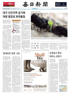 2013년 4월 5일 매일신문 1면