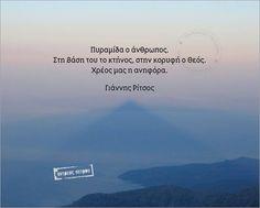 Ρίτσος. Man is a pyramid. On its basis the beast, on its top God. Our duty is…