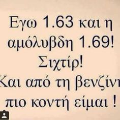 Old songs always bring back the best memories. Greek Memes, Funny Greek Quotes, Short Horror Stories, Clever Quotes, Daughter Quotes, My Face Book, Encouragement Quotes, True Words, Just For Laughs