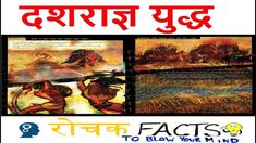 दशराज्ञ युद्ध वैदिक 10 राजाओं की युद्ध घटना | battle of the ten kings in... Likes Facebook, Youtubers, Battle, Facts, Indian, Movie Posters, Film Poster, Popcorn Posters, Film Posters