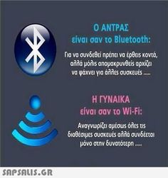 Ο άντρας είναι σαν το Bluetooth... Η γυναίκα είναι σαν το WiFi. Funny Greek Quotes, Greek Memes, All Quotes, Best Quotes, Life Quotes, Tell Me Something Funny, Bring Me To Life, Clever Quotes, Psychology Facts