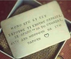 Greek Love Quotes, Movie Quotes, Funny Quotes, Endless Love, English Quotes, Good To Know, Life Lessons, You And I, Qoutes