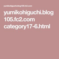 yumikohiguchi.blog105.fc2.com category17-6.html