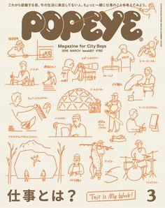 Popeye, March 2016,