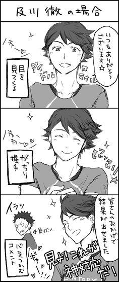 【男バレ実話パロ】ファンサ漫画 [12]
