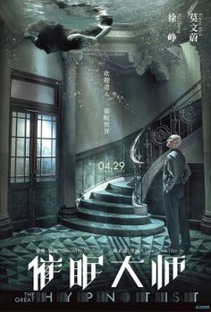The Great Hypnotist - Cui mian da shi (2014)