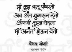 Marathi Poems, Marathi Calligraphy, Hindi Words, Cute Love Quotes, Poetry, Diy, Do It Yourself, Bricolage, Poems