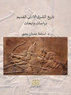 تحميل كتاب تاريخ ايران القديم