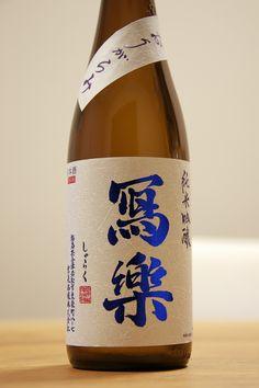 sharaku junmaiginjou origarami sake 寫楽 純米吟醸 おりがらみ 日本酒