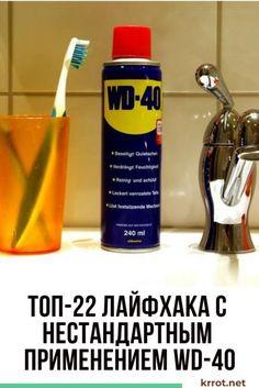 ТОП-22 Лайфхака с WD-40: Нестандартное Применение Смазки #лайфхак #своимируками