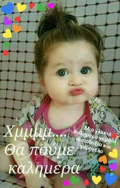 Good Morning Messages Friends, Humor, Happy, Quotes, Babies, Cartoon, Pictures, Beautiful, Quotations